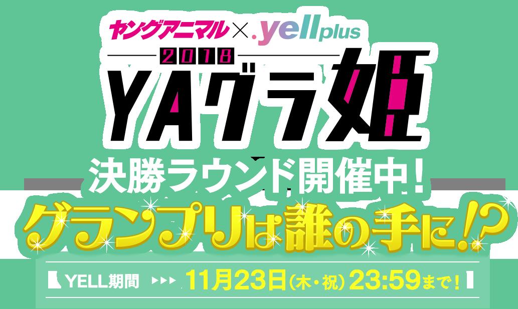 【ヤングアニマル×.yell plus】YAグラ姫2018 決勝ラウンド開催中! グランプリは誰の手に!?