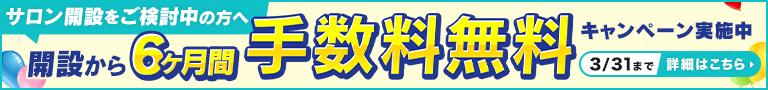 今だけサロン開設から6ヶ月間 手数料無料 0円キャンペーン実施中 2017/3/31まで 詳細はこちら
