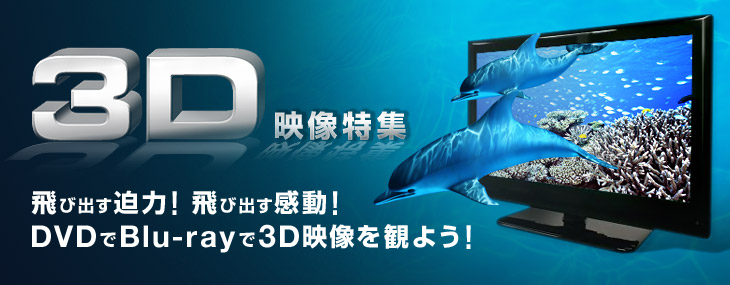 3D映像特集