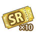 『SR以上確定ガチャチケット』×10枚