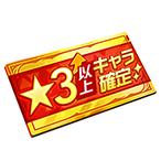 ★3~5キャラチケット1枚