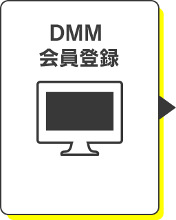 DMM GAMES会員登録