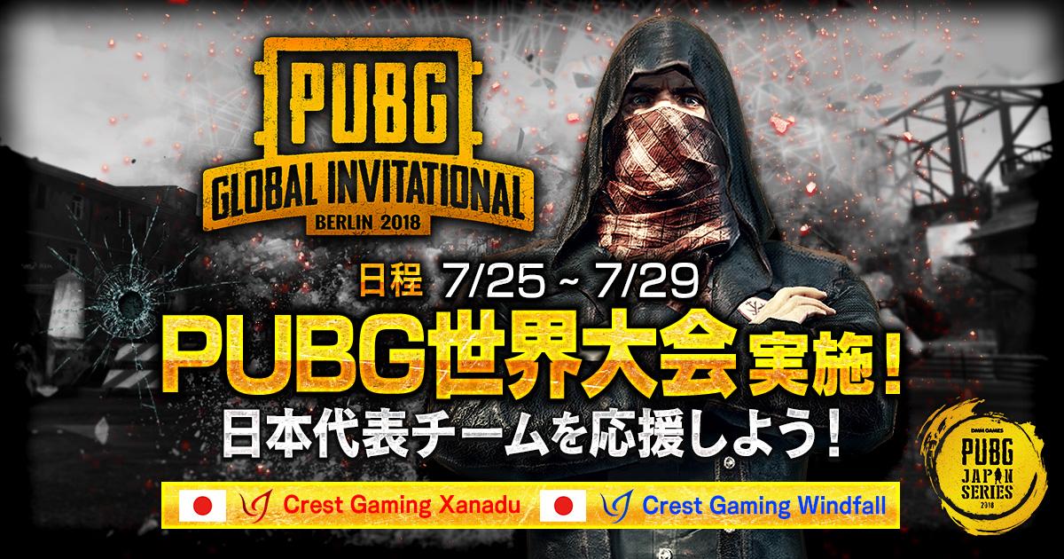 PUBG GLOBAL INVITATIONAL 2018 日本代表を応援しよう!!