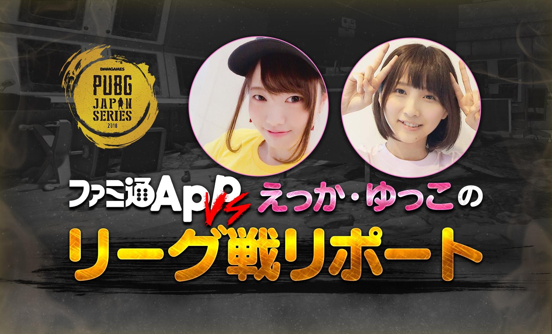 PUBG JAPAN SERIES αリーグ ファミ通App VS レポート