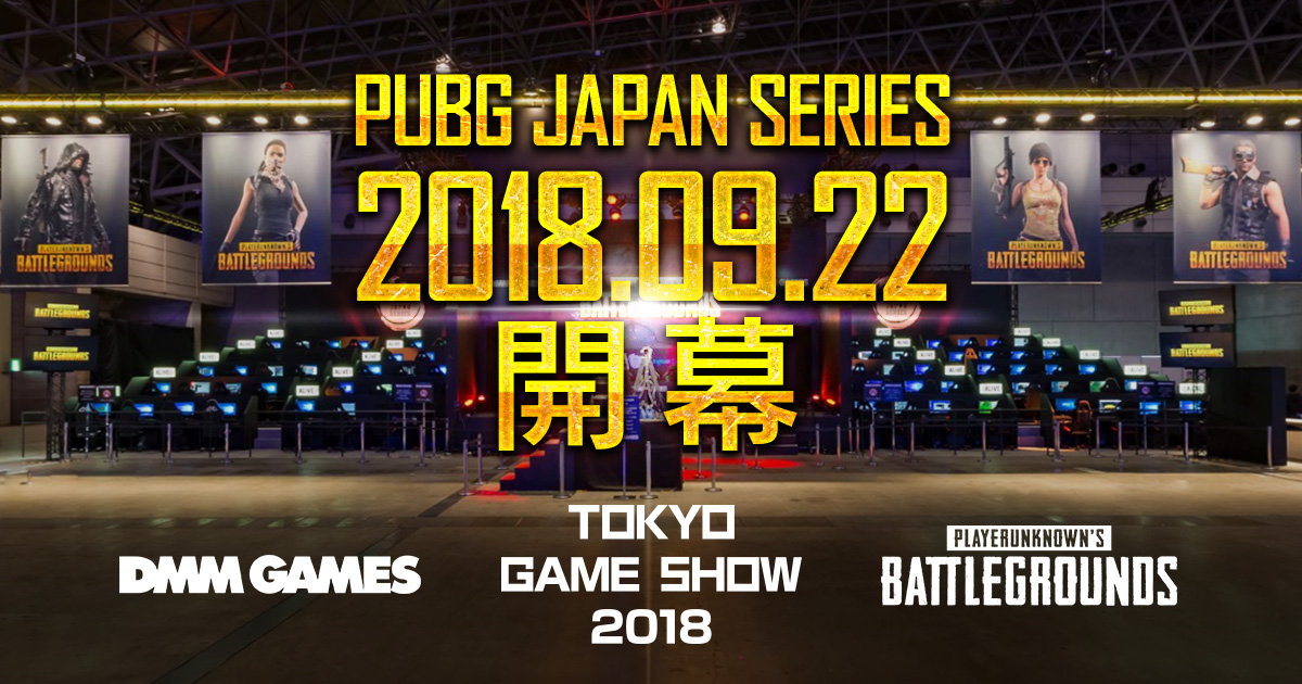 「PUBG JAPAN SERIES 2018 Season1」開催決定のお知らせ!