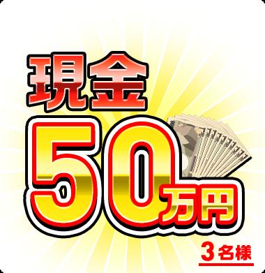 現金50万円