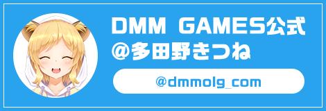 DMM GAMES公式 多田野きつね