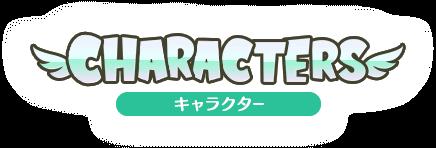 CHARACTERS キャラクター