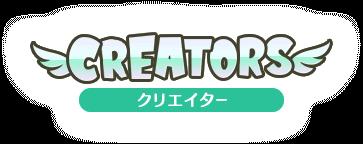 CREATORS クリエイター