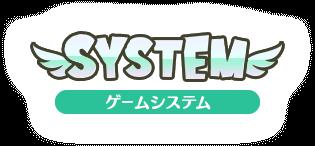SYSTEM ゲームシステム