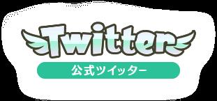 TWITTER 公式ツイッター