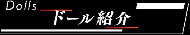 ドール紹介