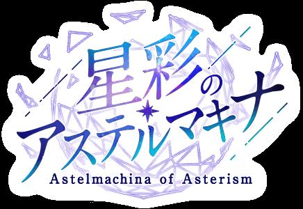 星彩のアステルマキナ