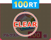 100RT アルクストーン100個