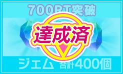 達成済 - 700RT突破 ジェム 合計400個