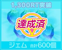 達成済 - 1300RT突破 ジェム 合計600個