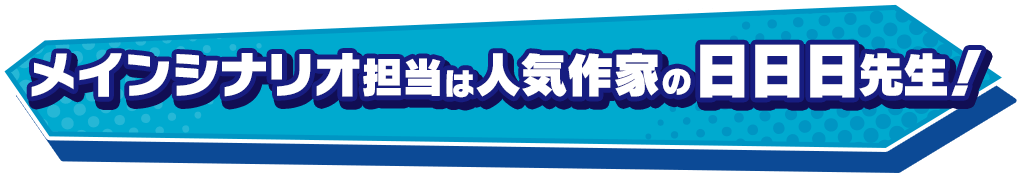 メインシナリオ担当は人気作家の日日日先生!