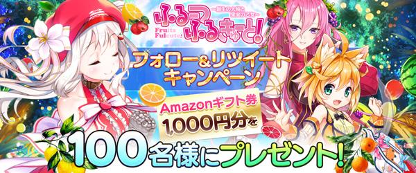 フォロー&リツイートキャンペーン Amazonギフト券1,000円分を100名様にプレゼント!