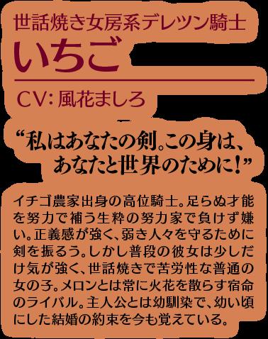 世話焼き女房系デレツン騎士 いちご CV:風花ましろ
