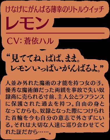 けなげにがんばる薄幸のリトルウィッチ レモン CV:蒼依ハル