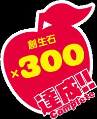 1万人 創生石×300 達成