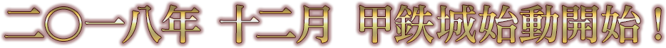 二〇一八年 十二月 甲鉄城指導開始!