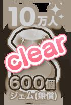 10万人600個ジェム(無償)