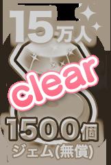 15万人1500個ジェム(無償)