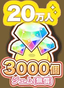 20万人00個ジェム(無償)