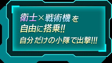 衛士X 戦術機自由に搭乗!!自分だけの小隊で出撃!!!