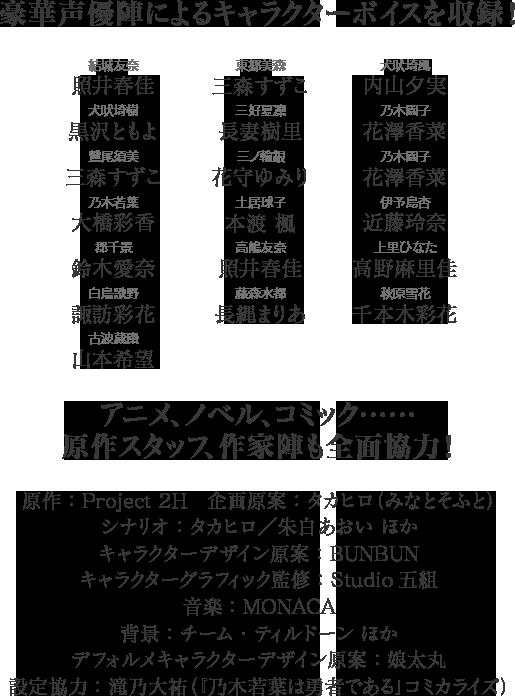 豪華声優陣によるキャラクターボイスを収録!