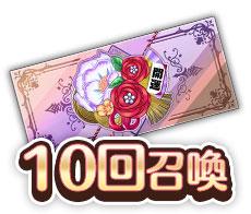 開運10回召喚チケットx1