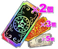 ★5確定チケット2個 ★4確定チケット3個 プレミアムチケット5個