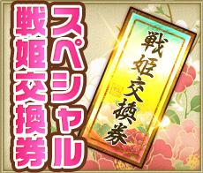 スペシャル戦姫交換券×1枚