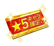 ☆5キャラチケット