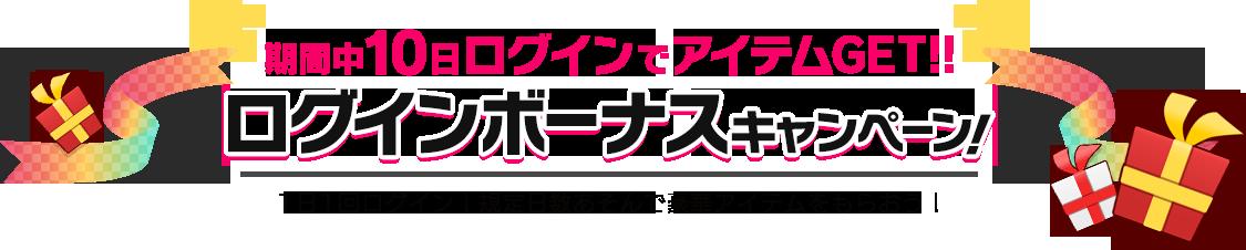 ログインボーナスキャンペーン!