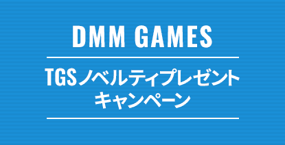 DMM GAMES Twitter キャンペーン