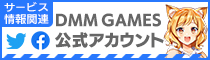 DMM GAMES公式アカウント