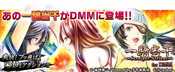 一騎当千〜Straight Striker〜 for DMM