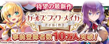 ガールズ・ブック・メイカー 〜君が描く物語〜