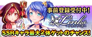 リンクス 〜少女たちの絆〜