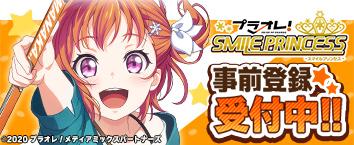 プラオレ!〜SMILE PRINCESS〜