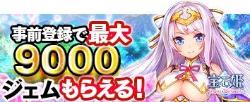 宝石姫 JEWEL PRINCESS for GAME PLAYER