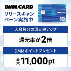 DMMカードバナー