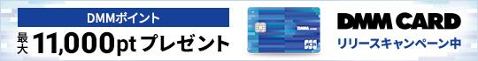 DMMカードリリースキャンペーン実施中!!