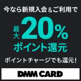 DMMカードお申し込みページ