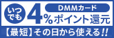 DMMカードならDMMサイト内のお買い物でいつでも4%ポイント還元!入会費・年会費は無料。今ならリリースキャンペーン実施中でさらにお得な特典も満載!今すぐ申し込んでお得にDMMでお買い物を。
