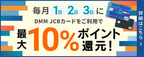 3Daysキャンペーン