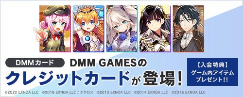 DMM GAMES クレジットカードキャンペーン