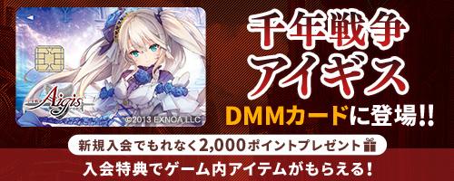 DMM GAMES クレジットカードキャンペーン 第三弾
